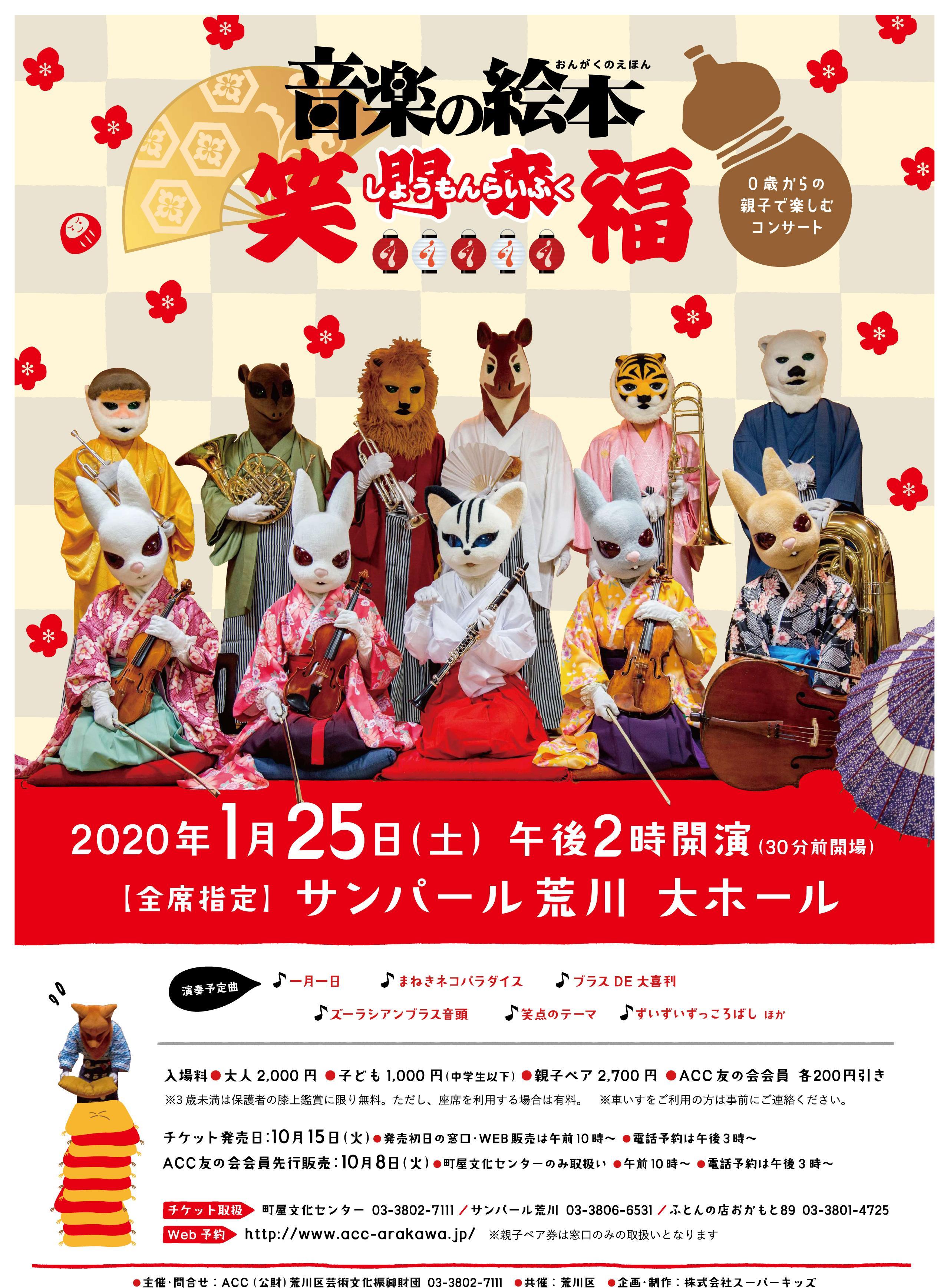 http://www.acc-arakawa.jp/event/2ca5909d27e41b6d9045c0bd158b1dbc4dc3f91b.jpg