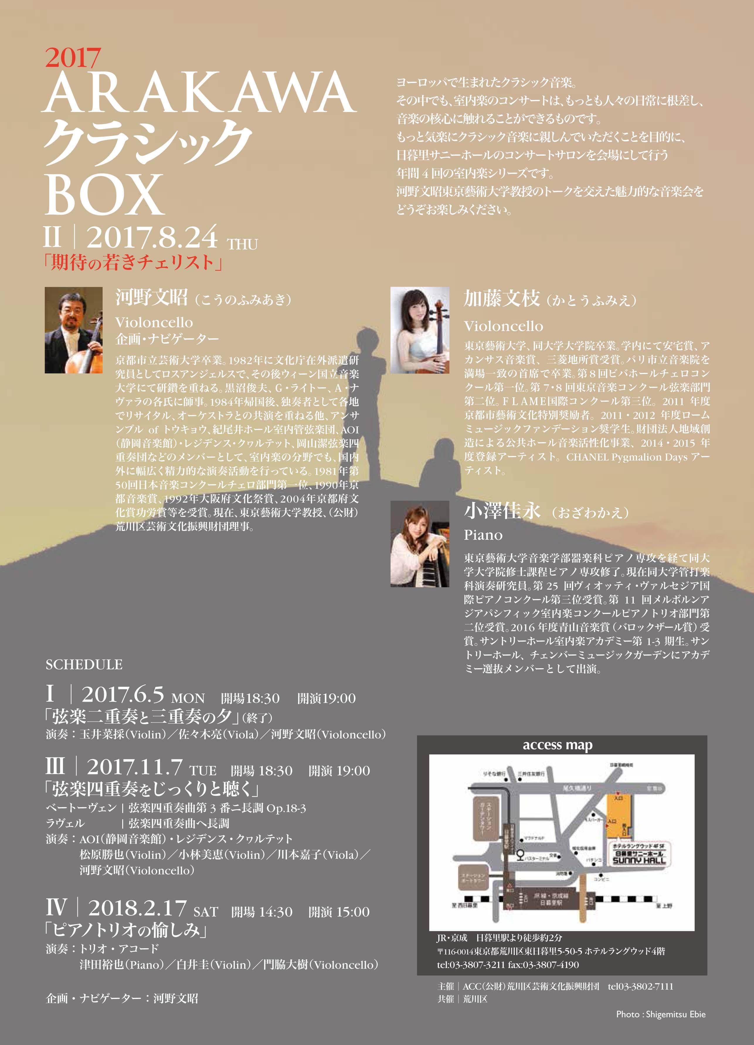 http://www.acc-arakawa.jp/event/4680ce56335cdc5159f7bd38671265daac91cc14.jpg