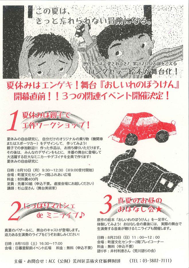 おしいれのぼうけん関連イベントチラシ.jpg