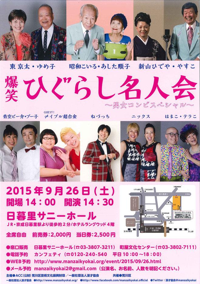 ばく笑ひぐらし名人会20159月チラシ.jpg