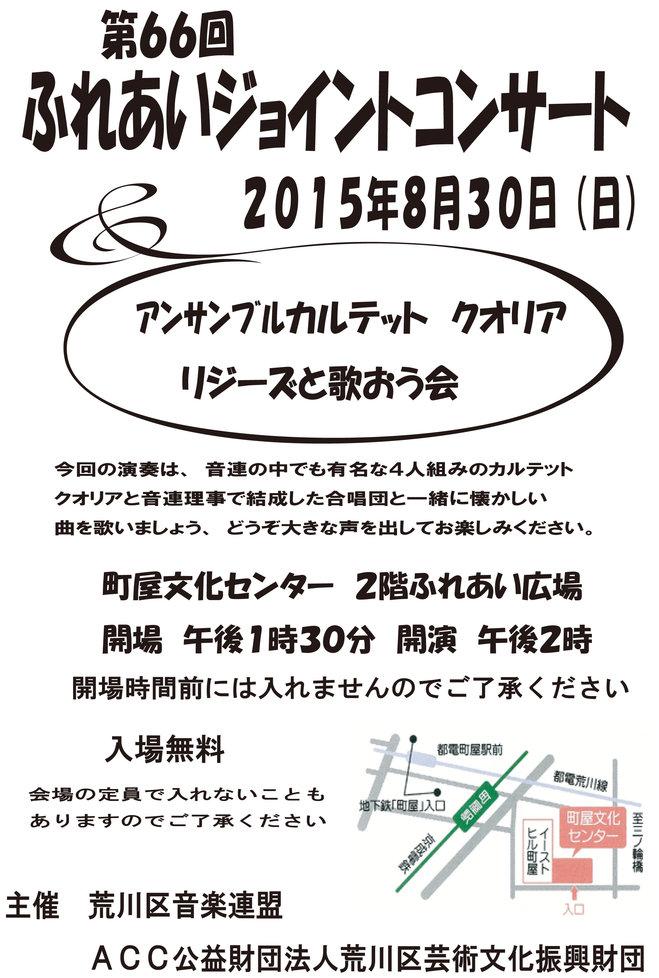 第66回ふれあいジョイントコンサート チラシ.jpg