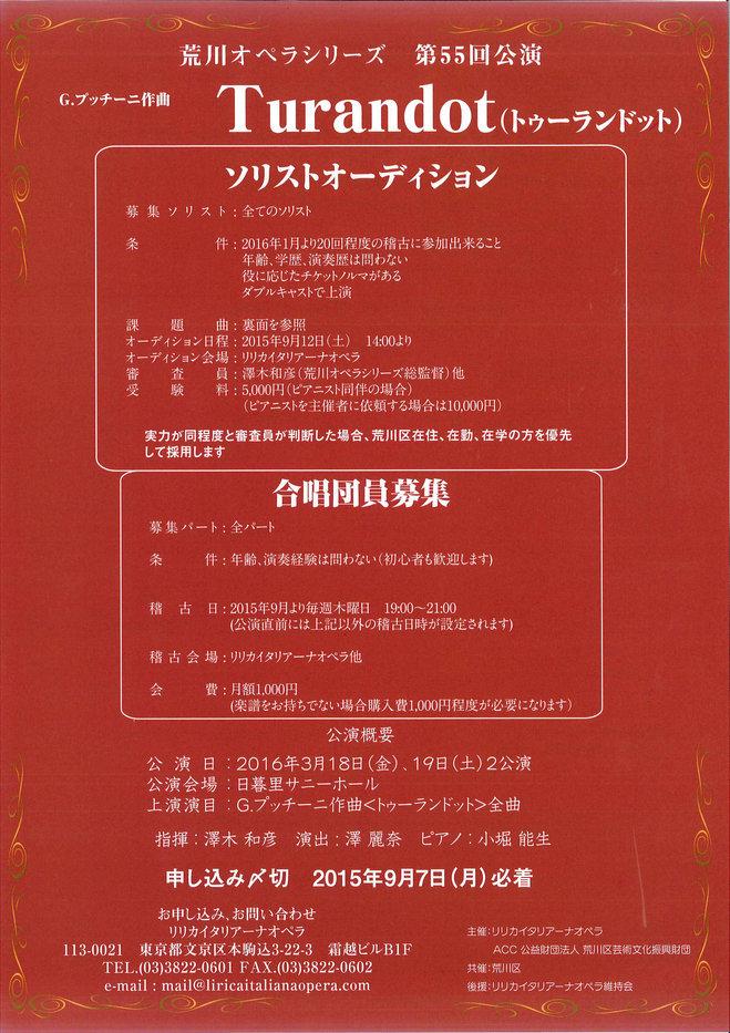 荒川オペラシリーズソリスト募集チラシ_表.jpg