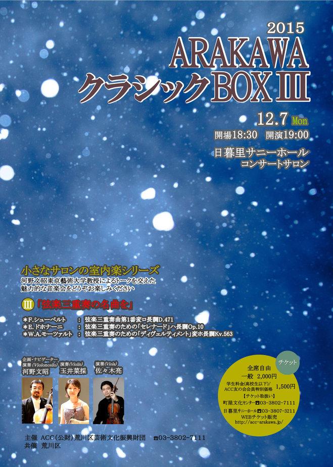 2015クラシックBOXⅢチラシ-表.jpg