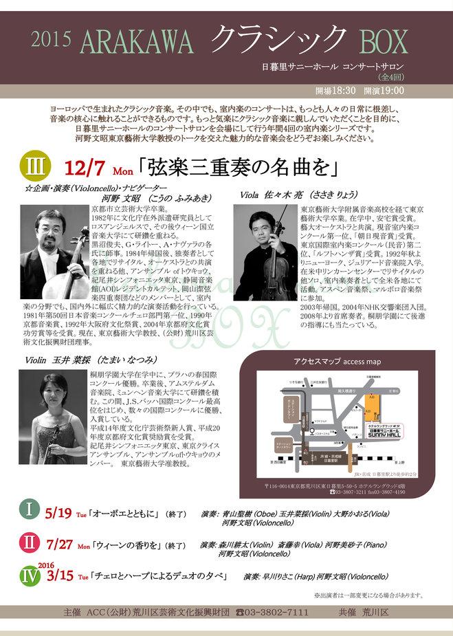2015クラシックBOXⅢチラシ-裏.jpg