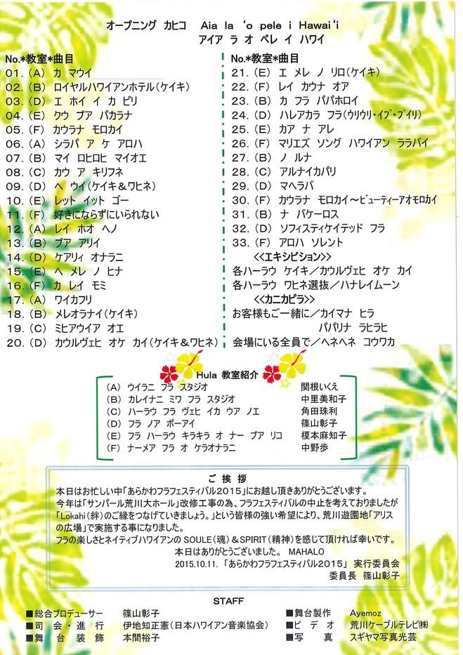 あらかわフラフェスティバル2015_表.jpg