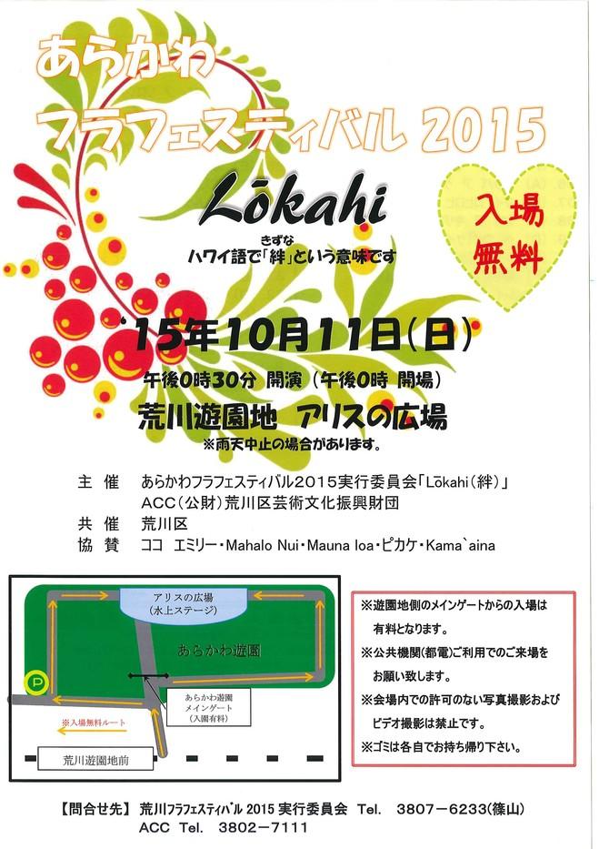 あらかわフラフェスティバル2015_裏.jpg