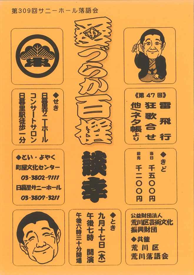 サニー落語9月チラシ.jpg