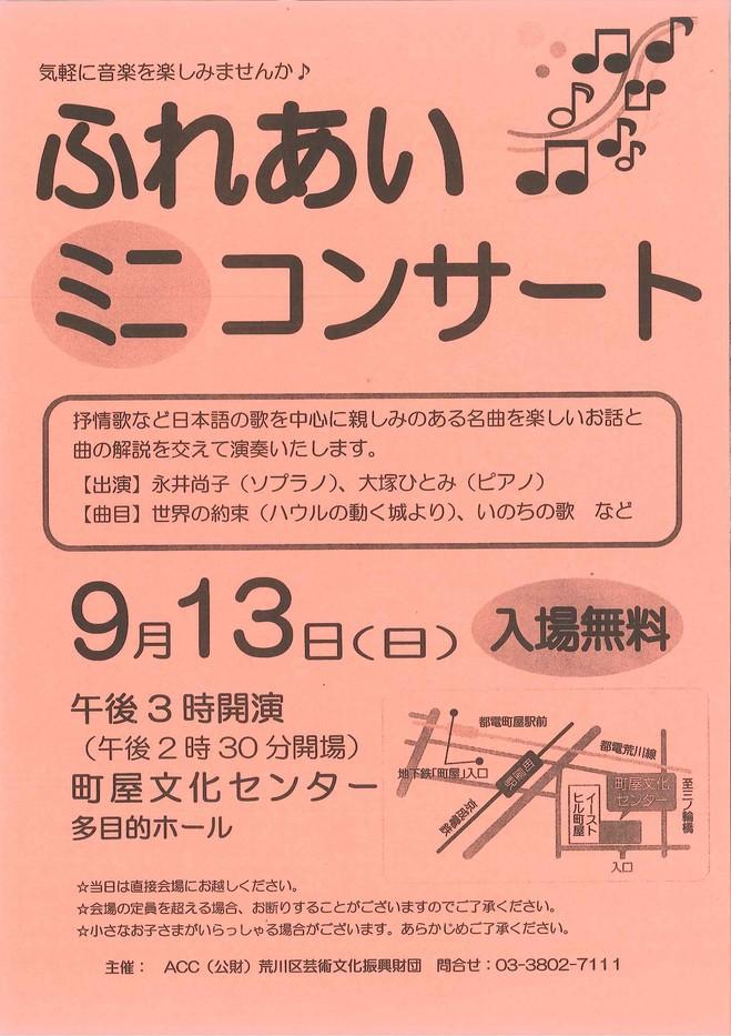 0913 ふれあいミニ.jpg