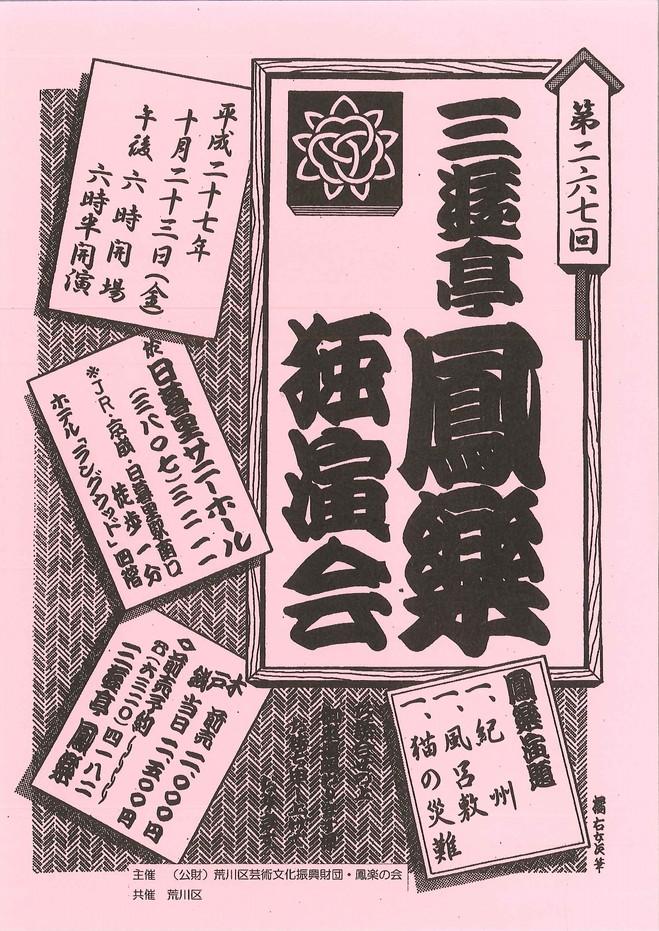 2015三遊亭鳳楽独演会.jpg