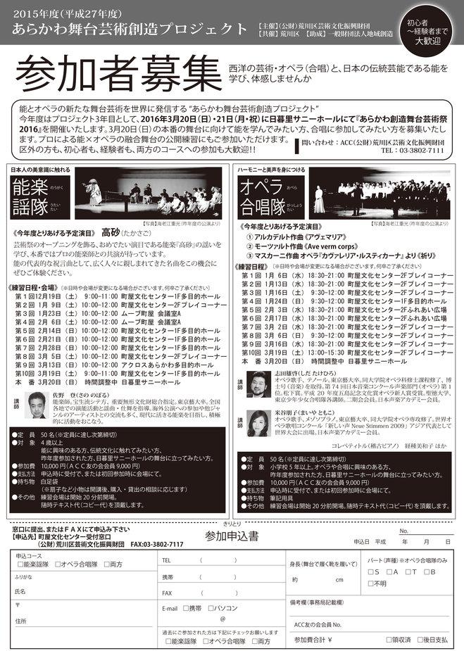 能×オペラ WS申込書(表).jpg