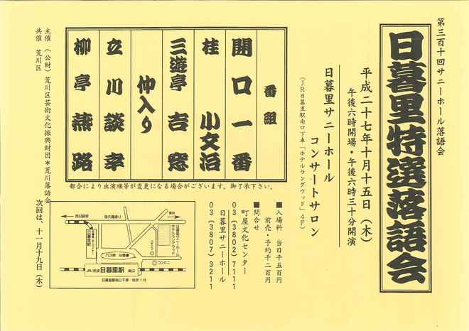 271015 サニーホール落語会.jpg