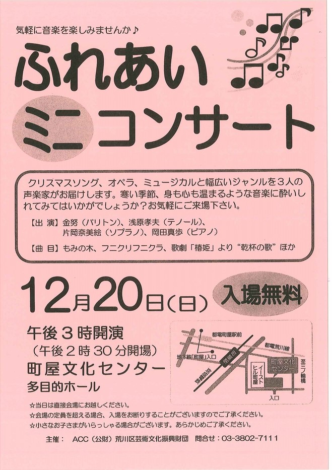 12月20日 ふれあいミニコンサート.jpg