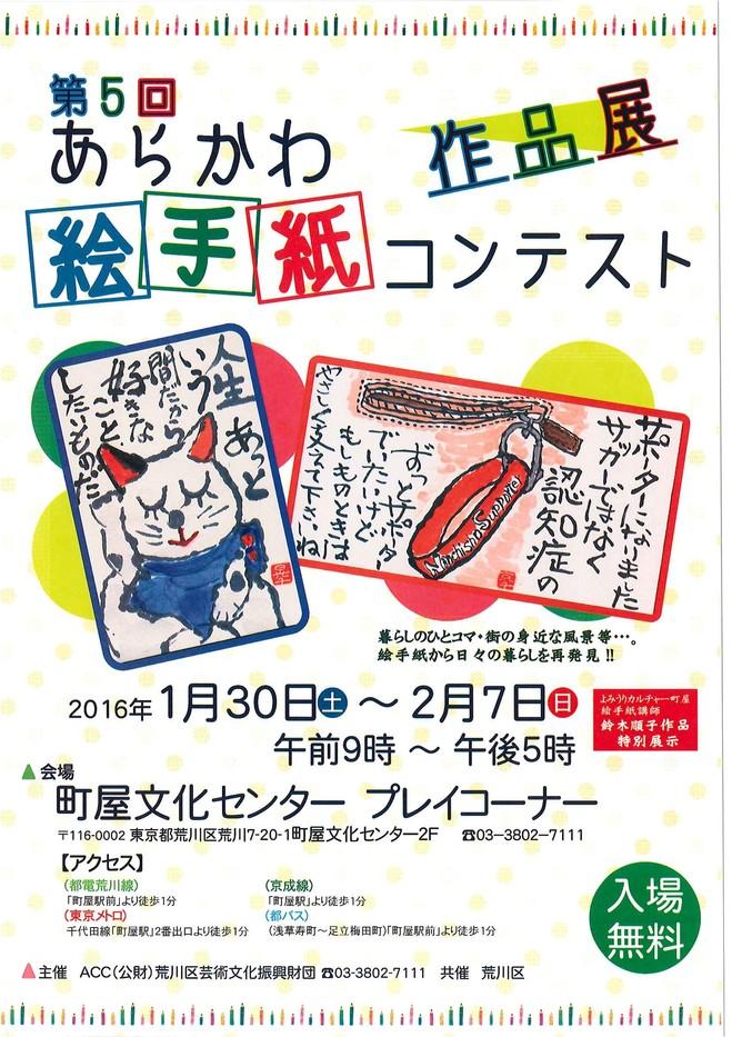 絵手紙コンテスト展示会.jpg
