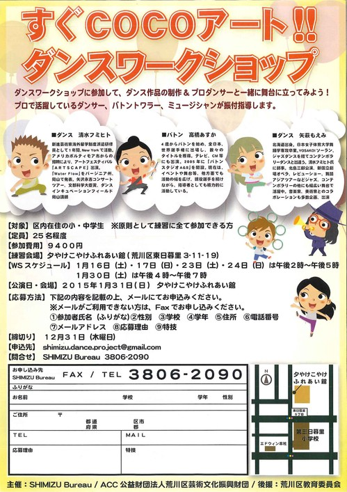 280131 すぐCOCOアート!!ダンスワークショップ!!(裏).jpg