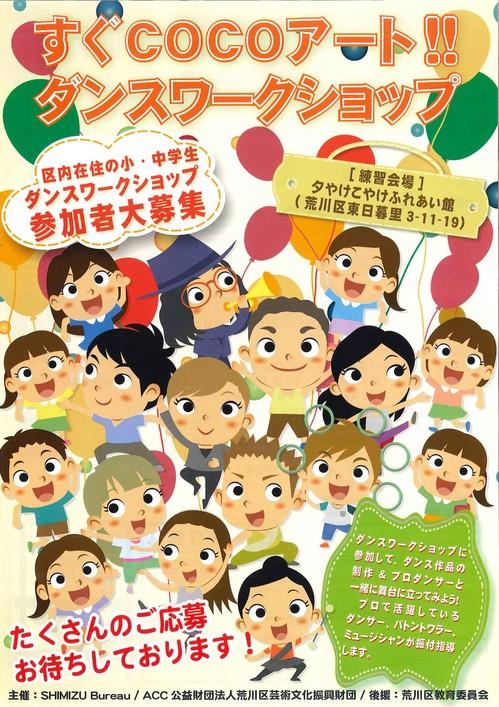280131 すぐCOCOアート!!ダンスワークショップ(表).jpg
