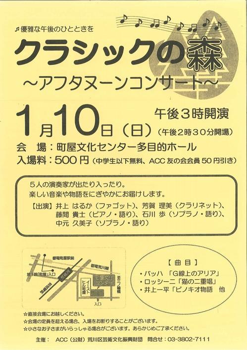 280110 クラシックの森 ~アフタヌーンコンサート~.jpg
