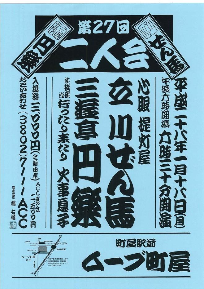 280118 円楽ぜん馬二人会 チラシ.jpg