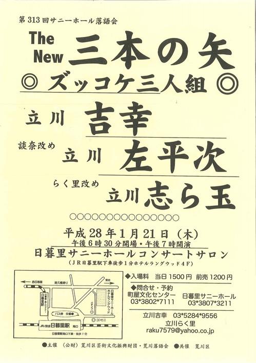 280121 第313回サニーホール落語会.jpg