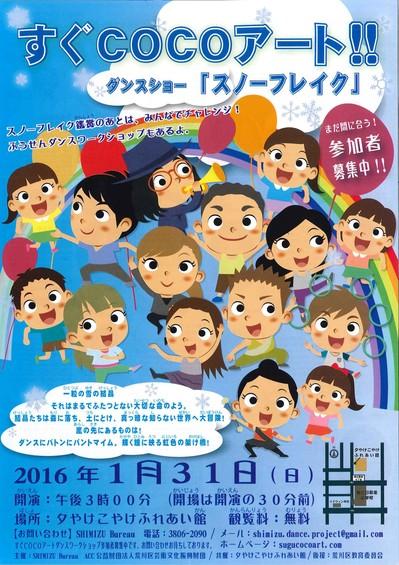 280131 すぐCOCOアート公演(表).jpg