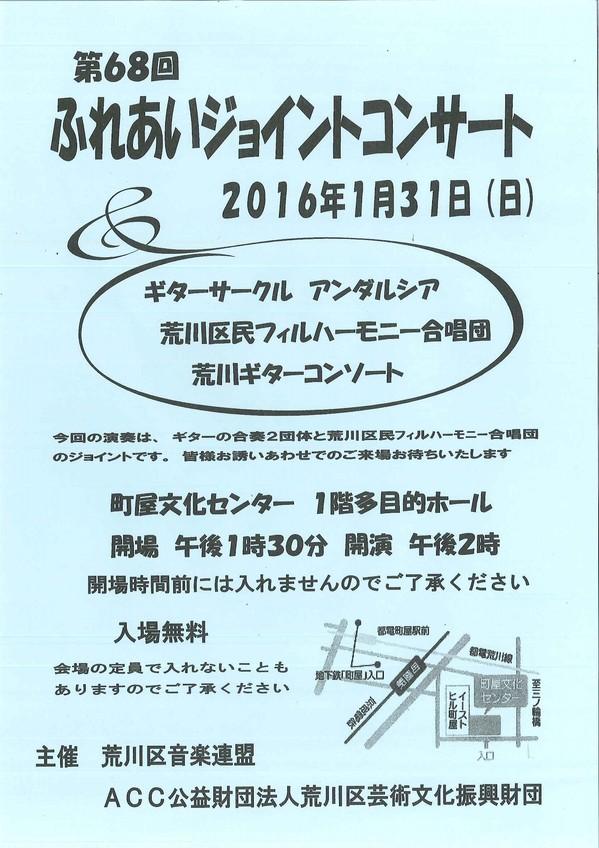 280131 ふれあいジョイントコンサート.jpg