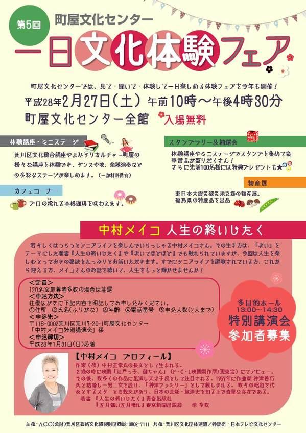 280131 一日文化体験特別公演募集.jpg