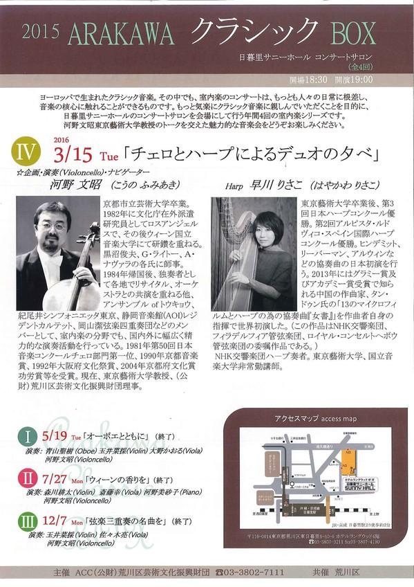 280315 ARAKAWAクラシックBOX Ⅳ(裏).jpg