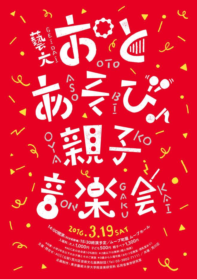 280319  おとあそび親子音楽会 表.jpg
