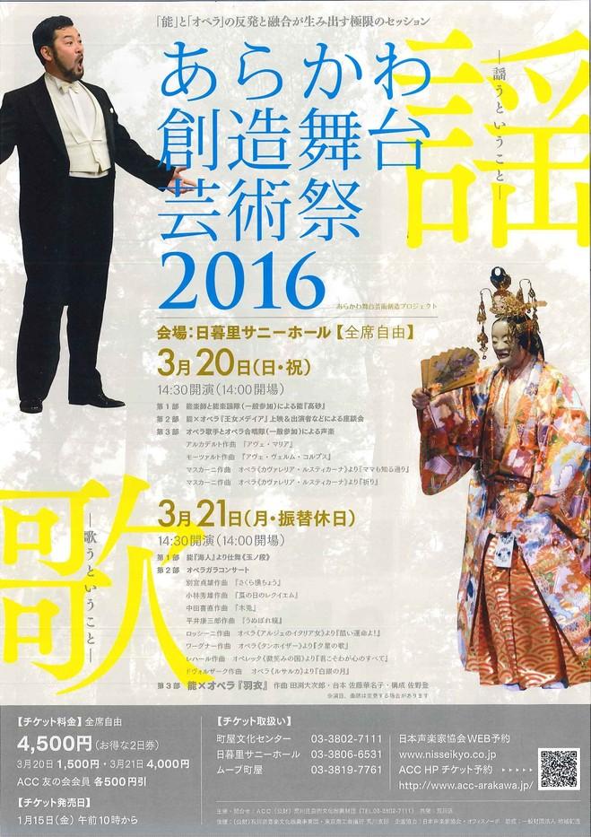 280320 あらかわ創造舞台芸術祭2016(表).jpg