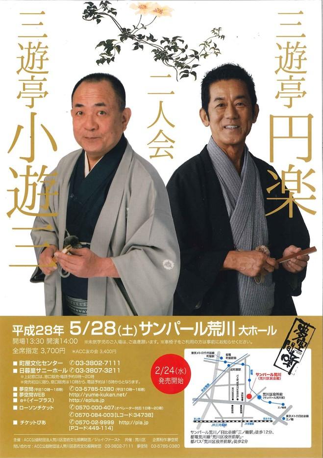 280525  円楽・小遊三二人会.jpg