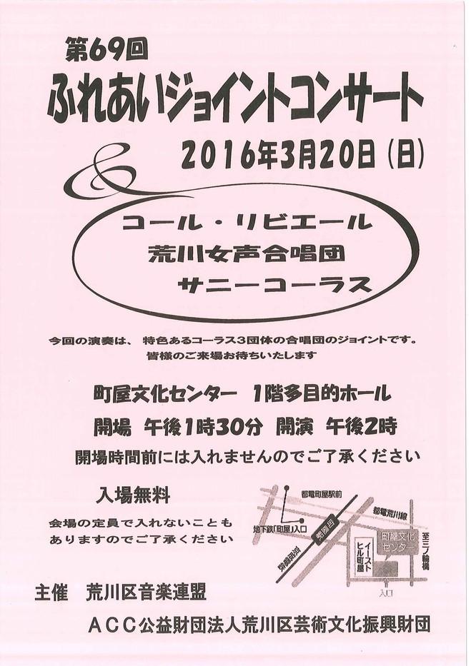 280320 ふれあいジョイントコンサート.jpg