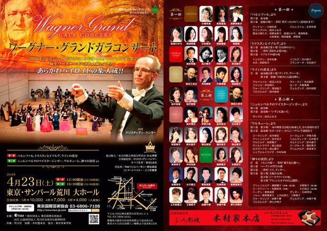 280423 オペラ劇場あらかわバイロイト.jpg