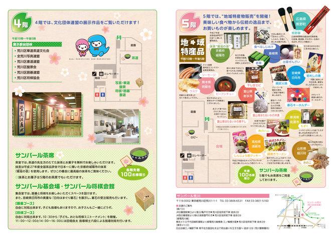 サンパール荒川リニューアルフェスタ4.5階.jpg