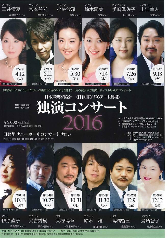 280412 独演コンサート 表.jpg