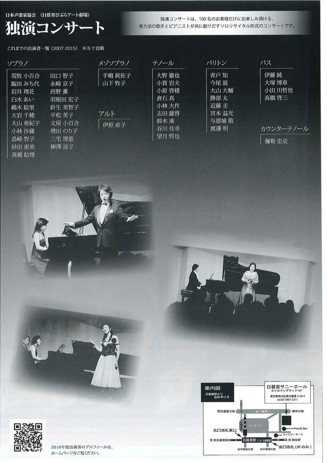 280412 独演コンサート 裏.jpg
