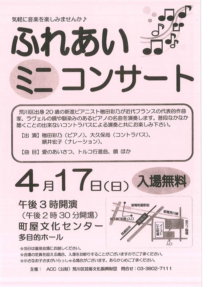 280417 ふれあいミニコンサート.jpg