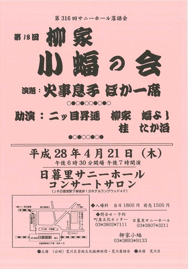 280421 サニーホール落語会.jpg