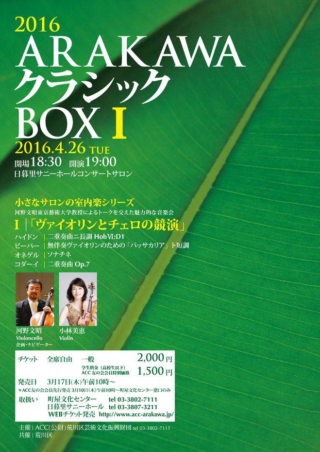 280426 2016ARAKAWAクラシックBOX1_omote.jpg