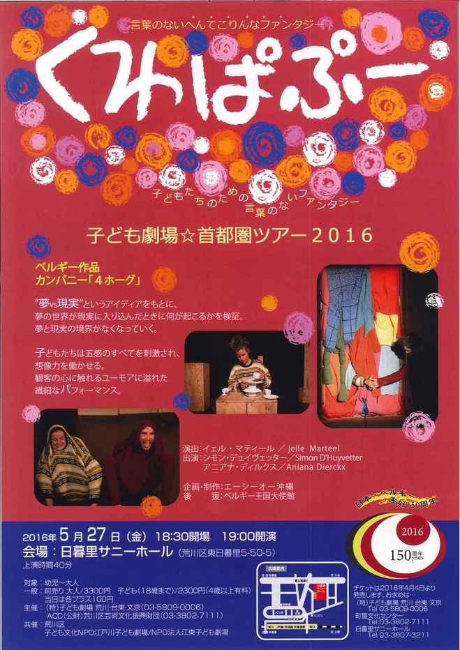 280527 子ども劇場首都圏ツアー.jpg