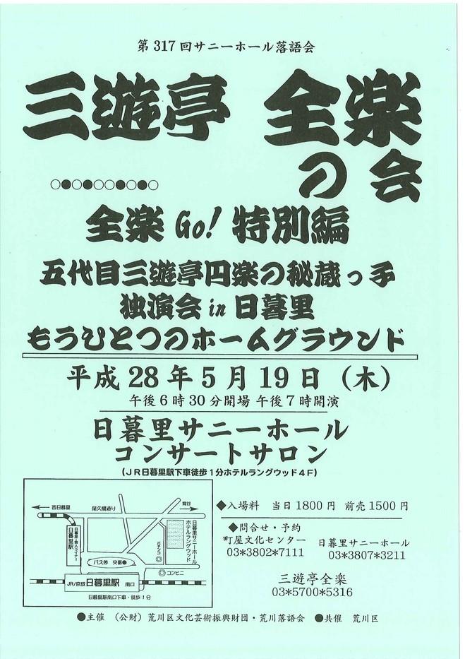 280519 サニーホール落語会.jpg