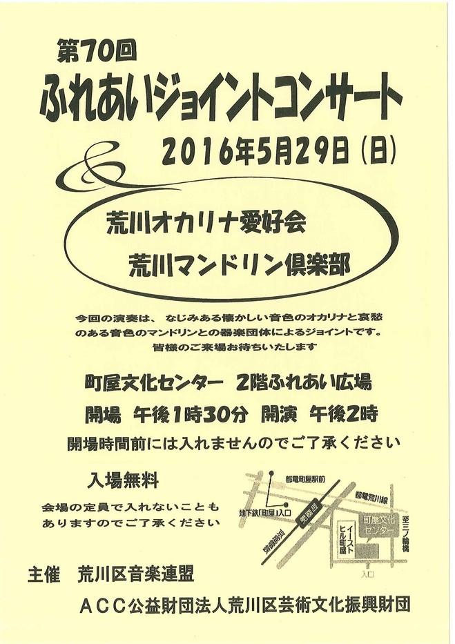 280529 ふれあいジョイントコンサート.jpg