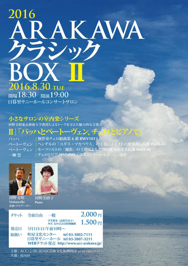 280830 クラシックBOX2表.jpg