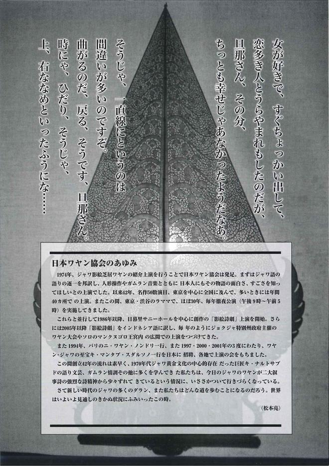 280709 ワヤン協会_裏.jpg