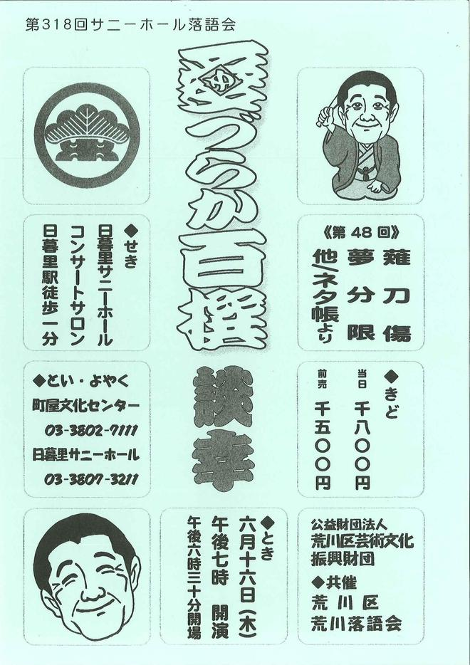 280616 サニーホール落語会.jpg