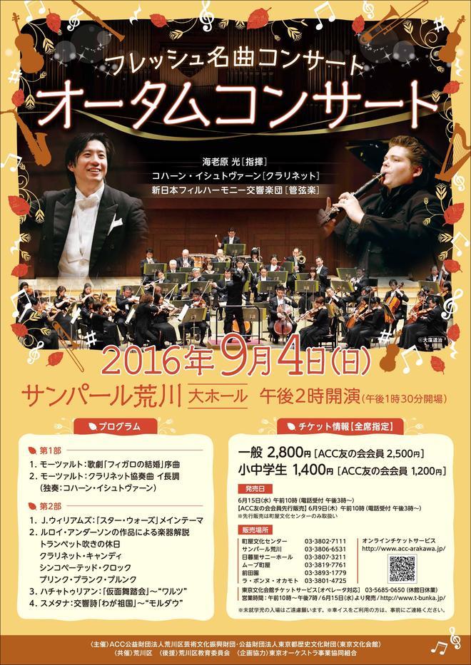 280904 フレッシュ名曲コンサートomote_small.jpg