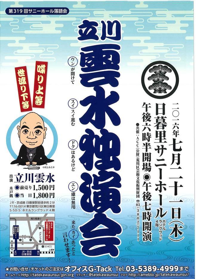 280721 サニーホール落語会.jpg