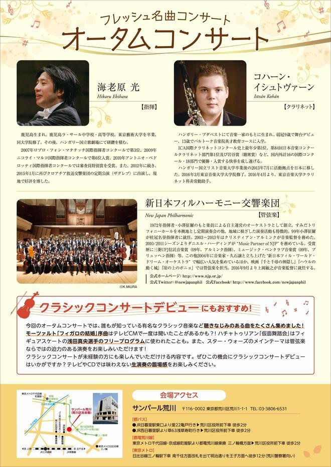 280904 フレッシュ名曲コンサートura_small.jpg