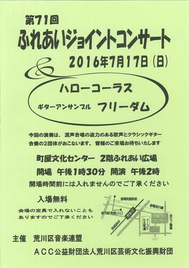 280717 ジョイントコンサート.jpg