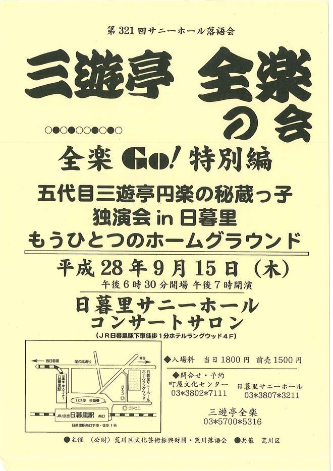 280915 サニーホール落語会.jpg