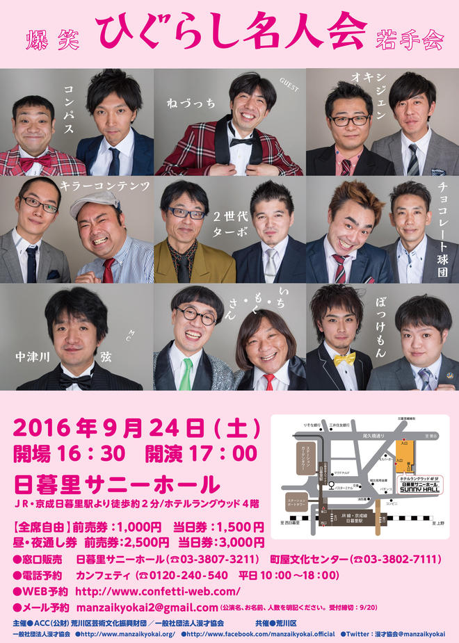 20160924ひぐらし 夜の部.jpg
