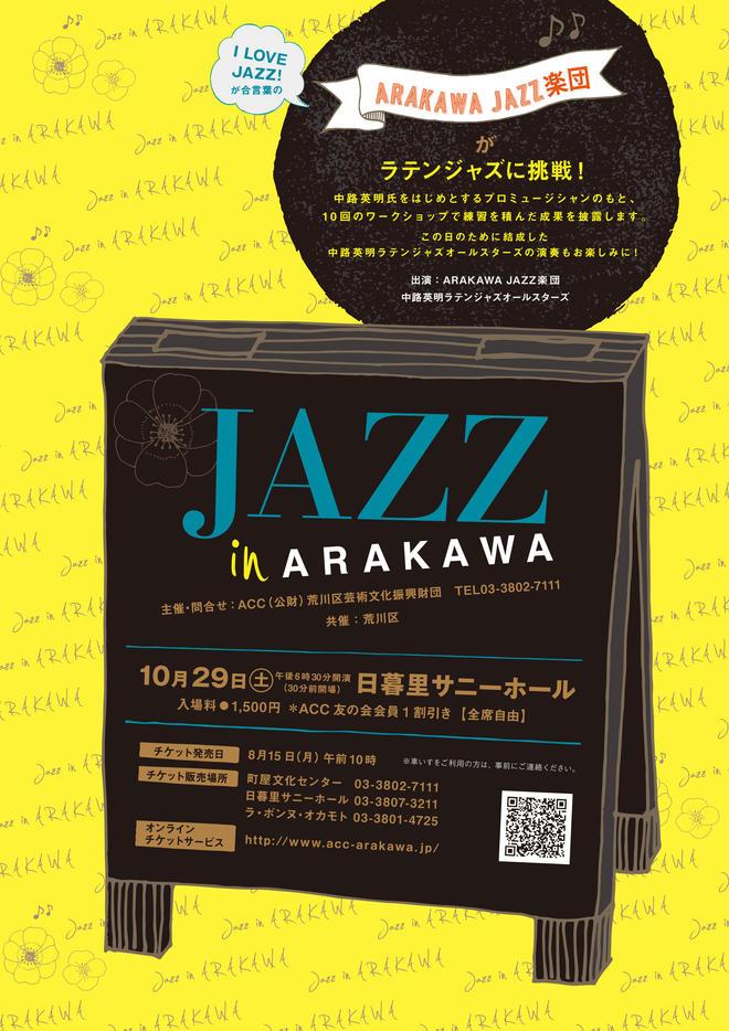 281029 JAZZ_in_ARAKAWA_表.jpg